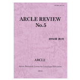 ARCLE REVIEW No.5(�����I�v��5��)�ڎ��T�v