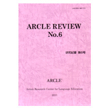 ARCLE REVIEW No.6(�����I�v��6��)�ڎ��T�v