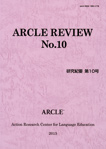 ARCLE REVIEW No.10(�����I�v��10��)�ڎ��T�v