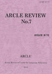 ARCLE REVIEW No.7(�����I�v��7��)�ڎ��T�v